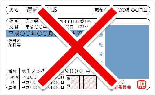 現住所と異なる運転免許証