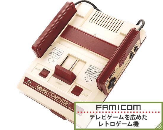 ファミコン