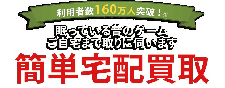 レトロゲーム買取専門店レトログ