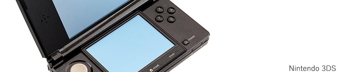 ニンテンドー3DS買取価格表