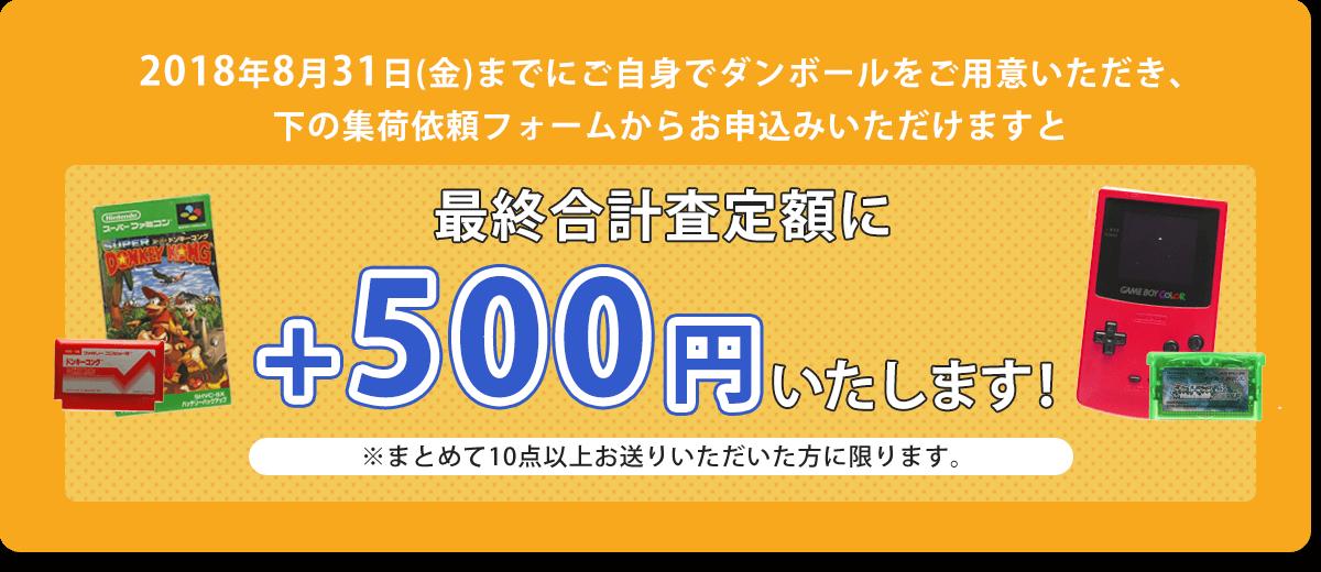 3月31日までに集荷依頼からのお申込みで最終査定額+500円!