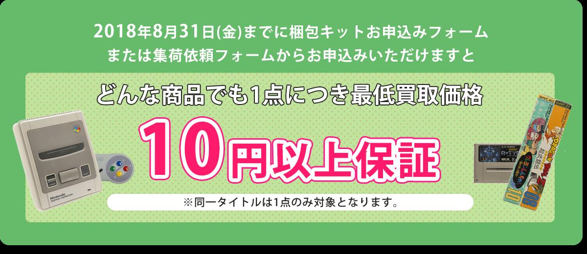 3月31日までにお申込みで1点につき最低買取価格10円保証!