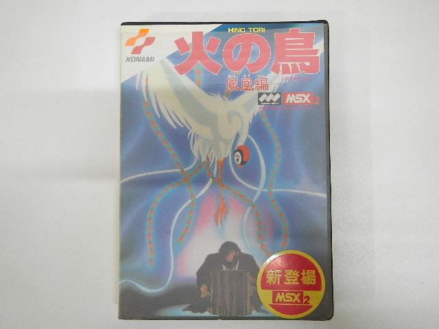 MSXソフト/火の鳥、鳳凰編