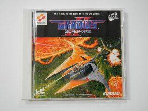 PCエンジンソフト/グラディウスⅡ