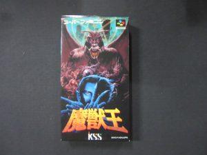 スーパーファミコン魔獣王ソフト