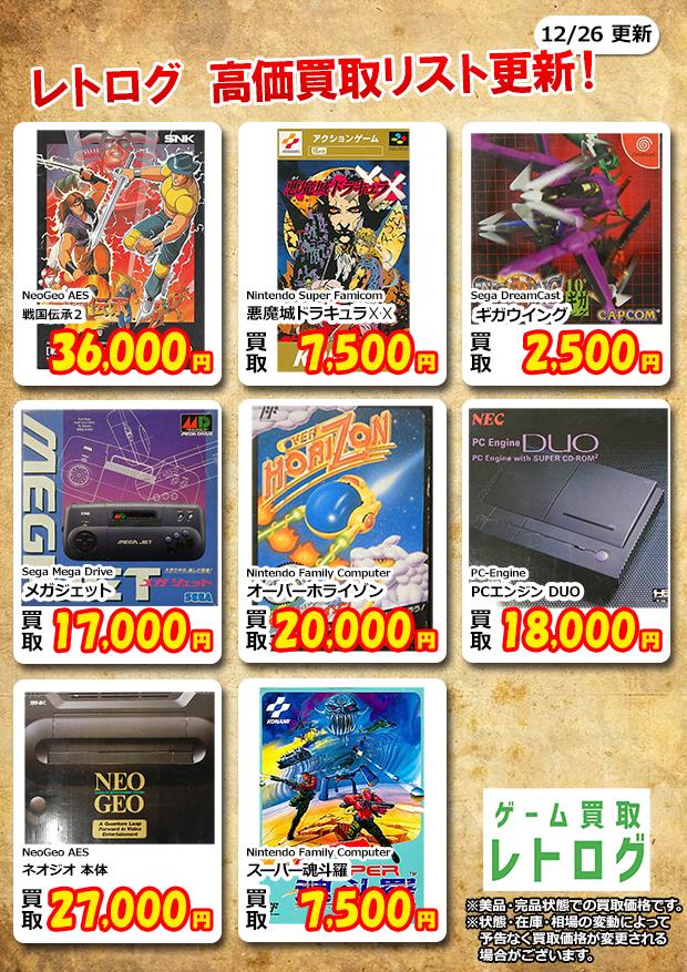 12/26更新の高価買取リスト!