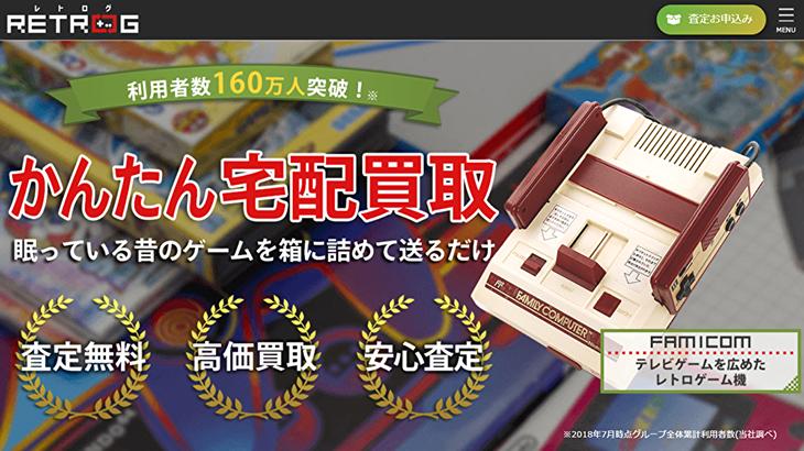 レトロゲーム買取専門店レトログ【公式】