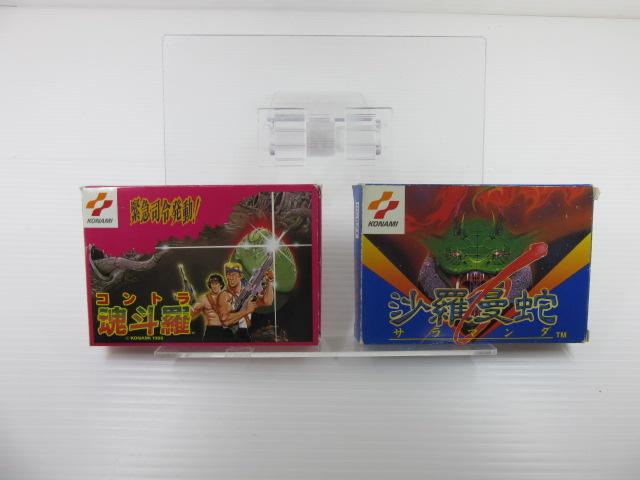 ファミコンソフト/魂斗羅/沙羅曼蛇
