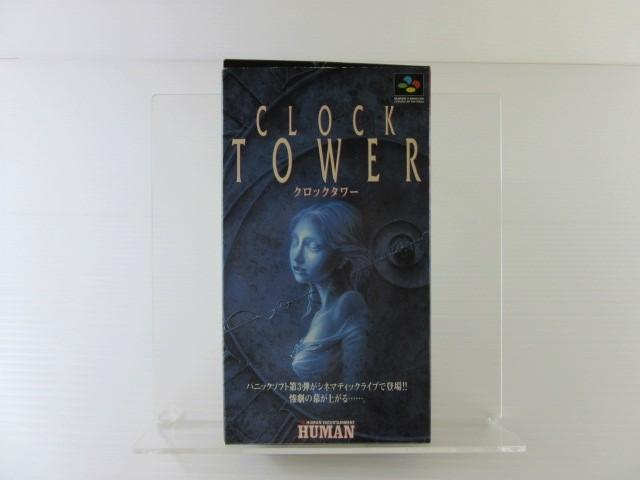 スーパーファミコンソフト/クロックタワー