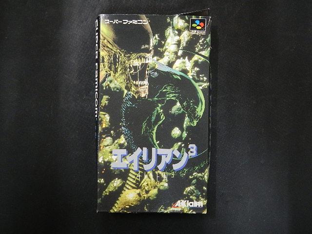 スーパーファミコンソフト/エイリアン3