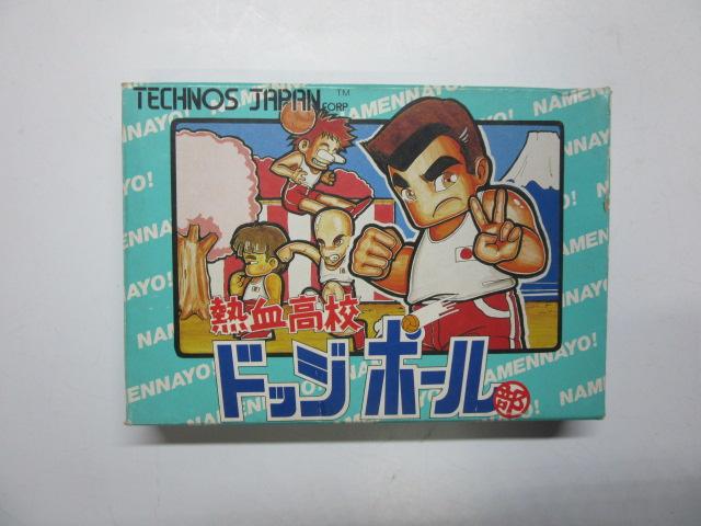 ファミコンソフト/編集 熱血高校ドッジボール部