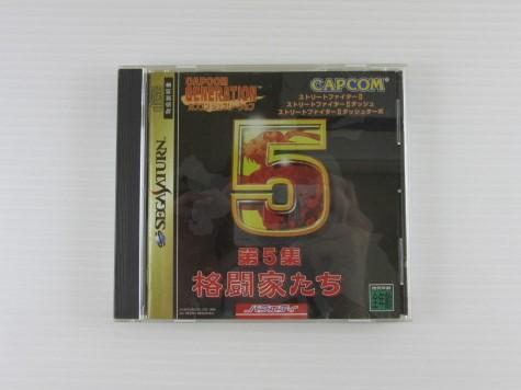 セガサターンソフト/カプコンジェネレーション ~第5集 格闘家たち