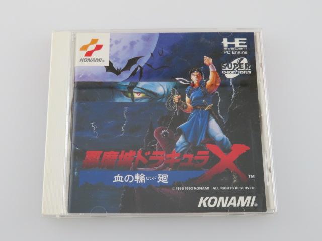 悪魔城ドラキュラX「血の輪廻」/PCエンジンソフト