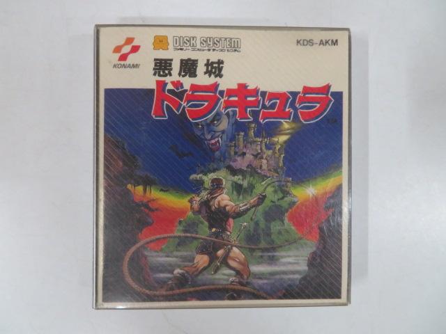 悪魔城ドラキュラ/ディスクシステムソフト