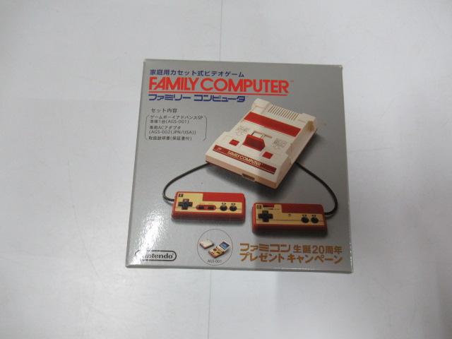 ゲームボーイアドバンスSP/ファミコン生誕20周年モデル