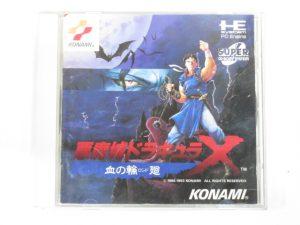悪魔城ドラキュラX/PCエンジン