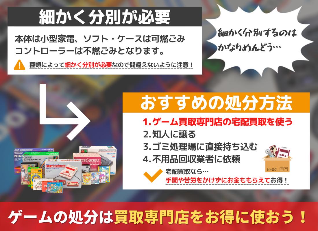 【名古屋市】ゲームを捨てるときに注意すべき5つのポイントとおすすめの処分方法!