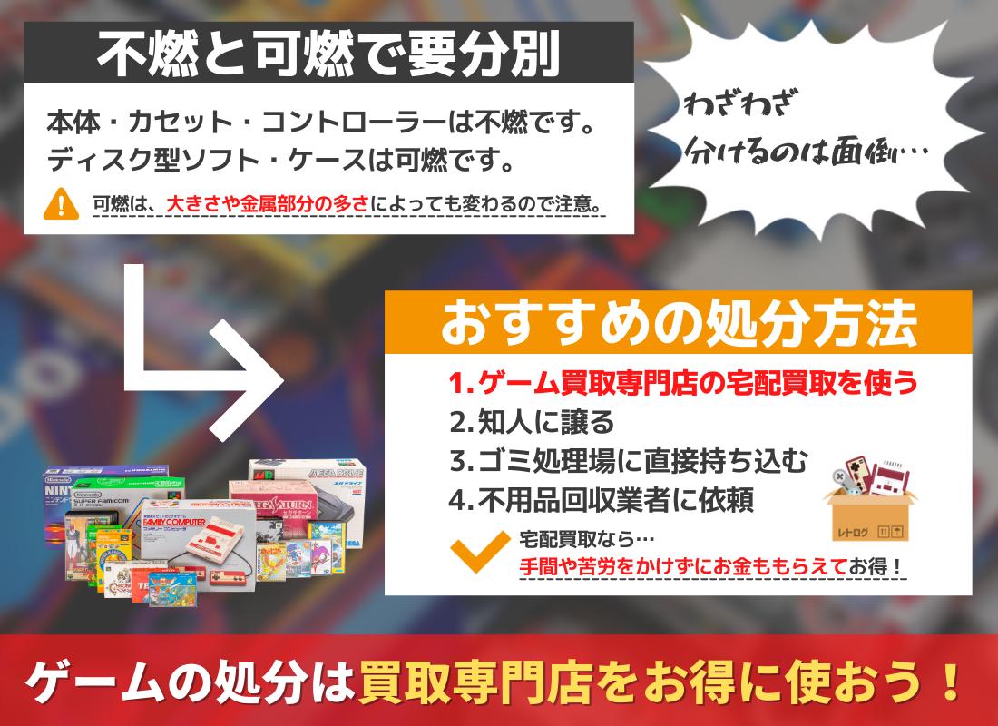 【世田谷区】ゲームを捨てるときに注意すべき5つのポイントとおすすめの処分方法!