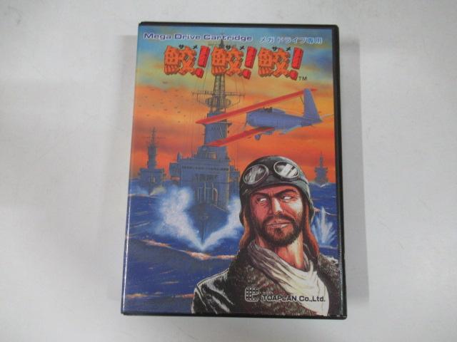 メガドライブソフト「鮫!鮫!鮫!」、ワンダースワンカラーソフト「スーパーロボット大戦COMPACT3」、ゲームボーイソフト「ぬ~ぼ~」などのゲームを買取!