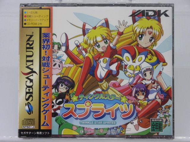 貴重なプレイステーション1ソフト「超光速グランドール」セガサターンソフト「慶応遊撃隊 活劇編」「ティンクルスタースプライツ」などのゲームを買取!