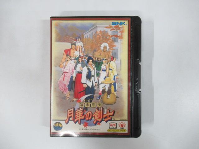 ネオジオソフト「幕末浪漫シリーズ」、「ザ・キング・オブ・ファイターズシリーズ」などのゲームを買取!