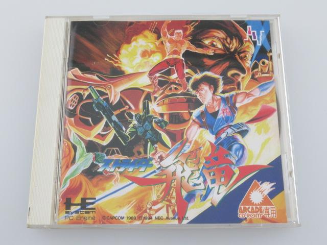PC-FXソフト「超神兵器ゼロイガー」、PCエンジン アーケードカード専用ソフト「ストライダー飛竜」、PCエンジンソフト「ぽっぷるメイル」などのゲームを買取!