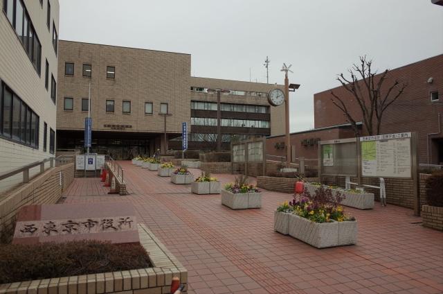 西東京市役所
