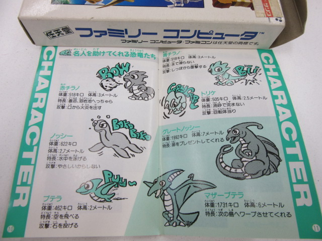 高橋名人の冒険島3恐竜