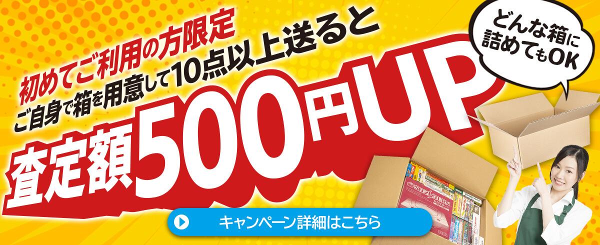 初めてご利用の方限定 ご自身で箱を用意して10点以上送ると 査定額500円UP どんな箱に詰めてもOK キャンペーン詳細はこちら