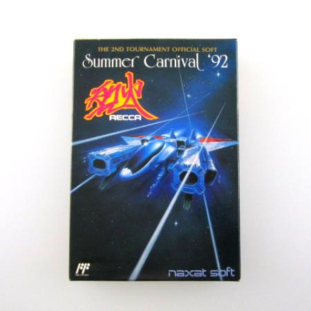 サマーカーニバル'92 烈火